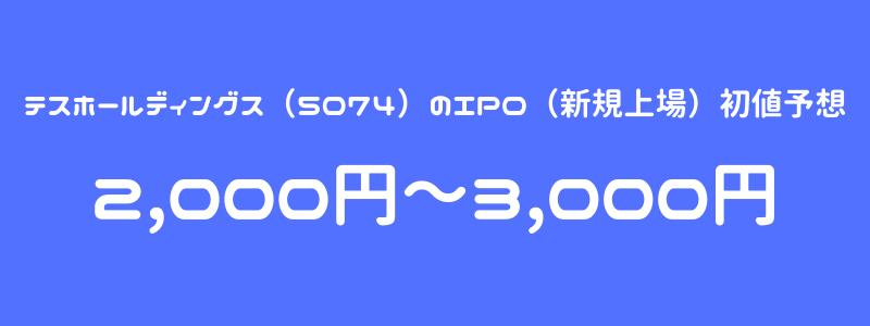 テスホールディングス(5074)のIPO(新規上場)初値予想