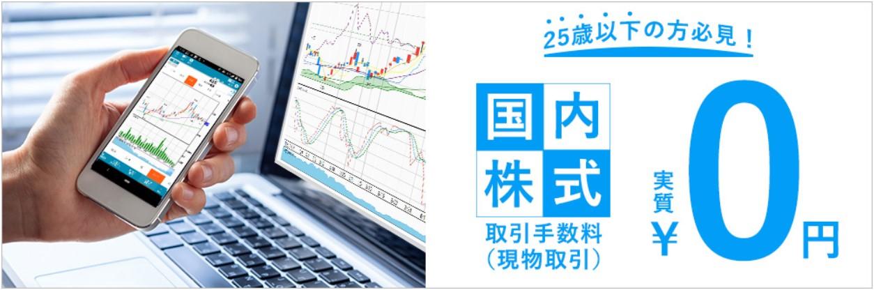 岡三オンライン証券25歳以下手数料無料