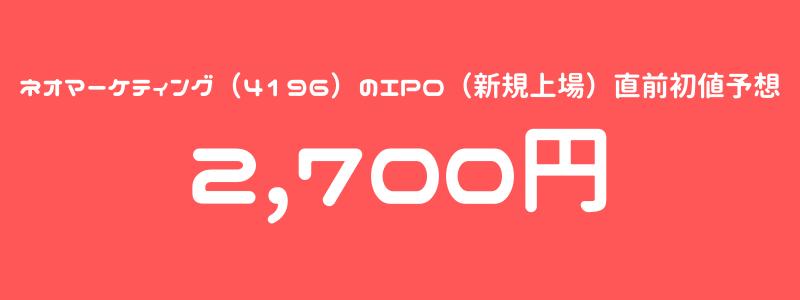 ネオマーケティング(4196)のIPO(新規上場)直前初値予想