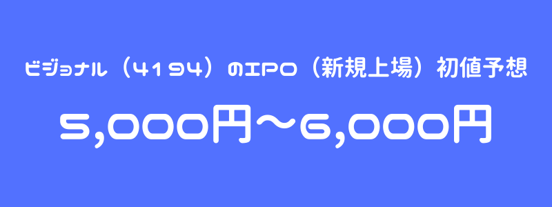 ビジョナル(4194)のIPO(新規上場)初値予想