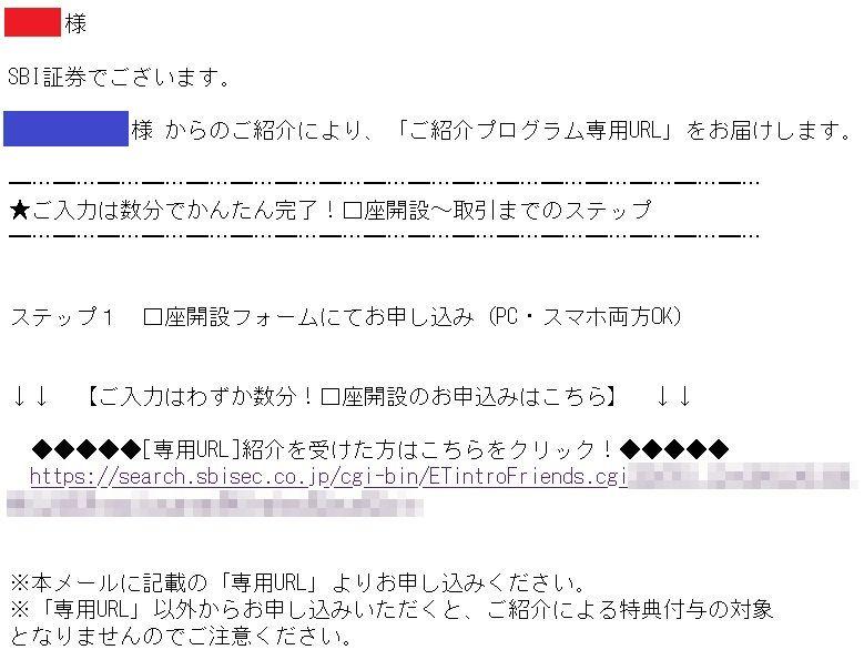 IPOフレンズプログラムご紹介プログラム専用URL