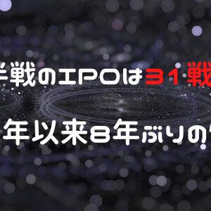2021年前半戦のIPOは31戦31勝の全勝!2013年以来8年ぶりの快挙!?