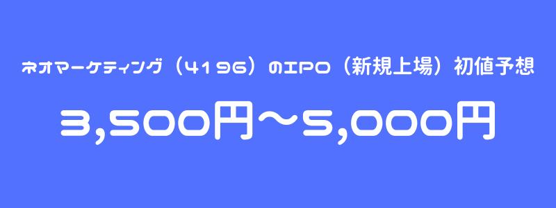 ネオマーケティング(4196)のIPO(新規上場)初値予想