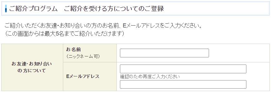 IPOフレンズプログラムご紹介プログラムメール