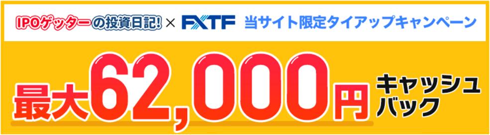 FXTFCP62000
