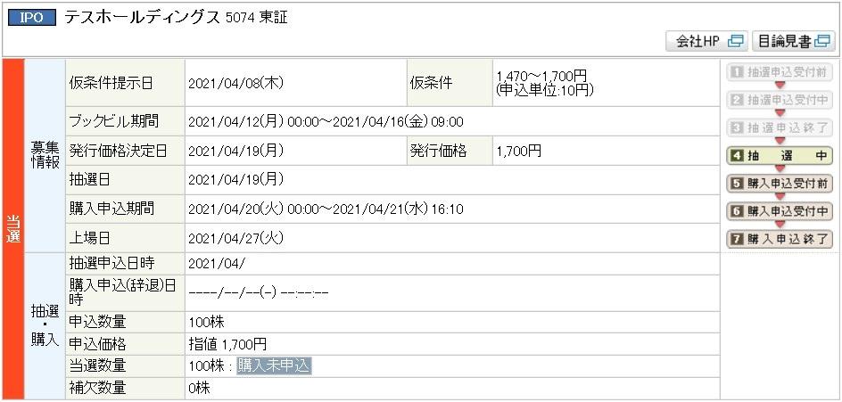 テスホールディングス(5074)IPO当選丸三証券