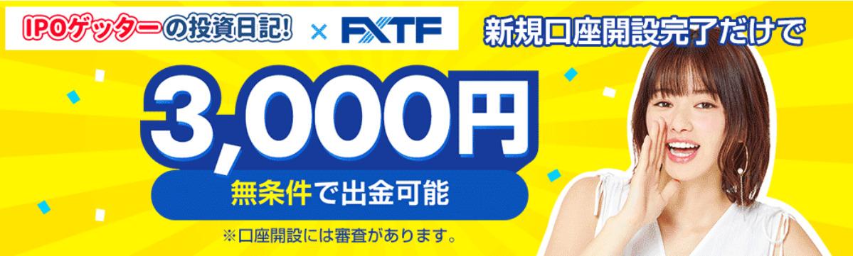 FXTFTOP3000バナー