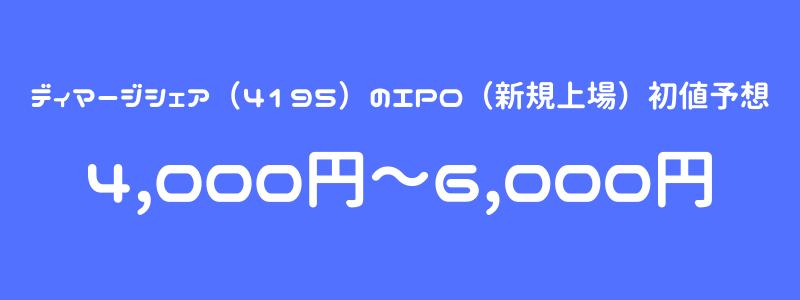ディマージシェア(4195)のIPO(新規上場)初値予想