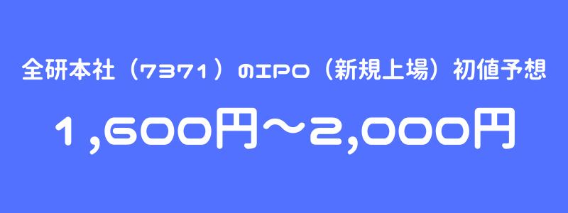 全研本社(7371)のIPO(新規上場)初値予想