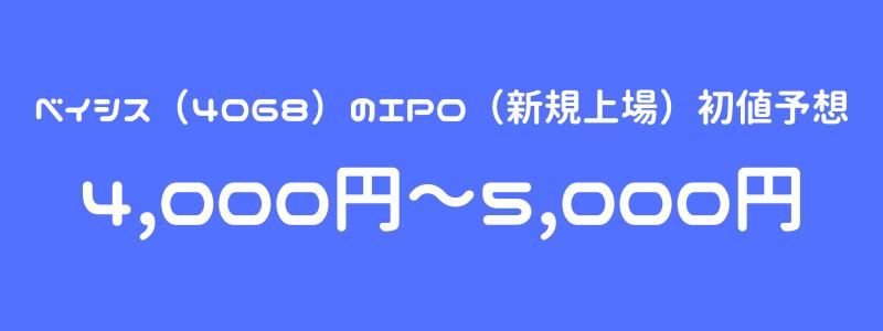 ベイシス(4068)のIPO(新規上場)初値予想