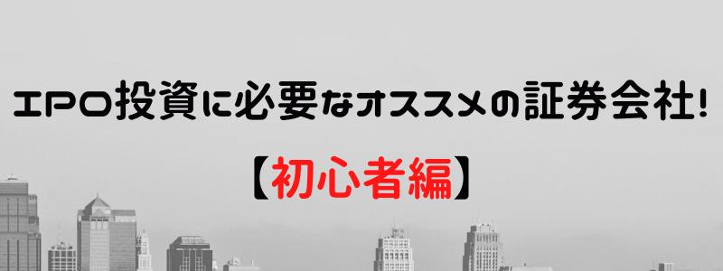 【初心者編】IPO投資に必要なオススメの証券会社!