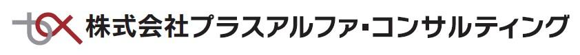 プラスアルファ・コンサルティング(4071)IPO上場承認
