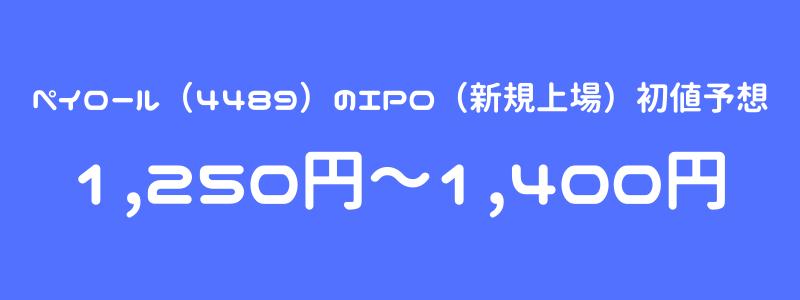 ペイロール(4489)のIPO(新規上場)初値予想