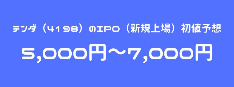 テンダ(4198)のIPO(新規上場)初値予想