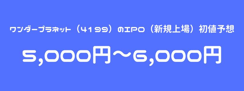 ワンダープラネット(4199)のIPO(新規上場)初値予想