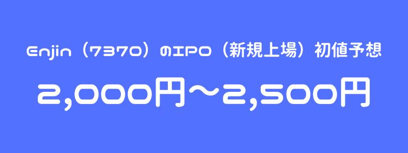 Enjin(7370)のIPO(新規上場)初値予想