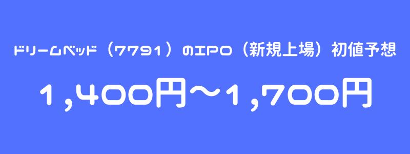 ドリームベッド(7791)のIPO(新規上場)初値予想