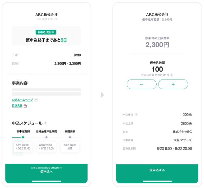 LINE証券IPO仮申込