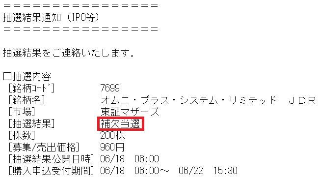 オムニ・プラス・システム・リミテッド(7699)IPO補欠当選メールみずほ証券