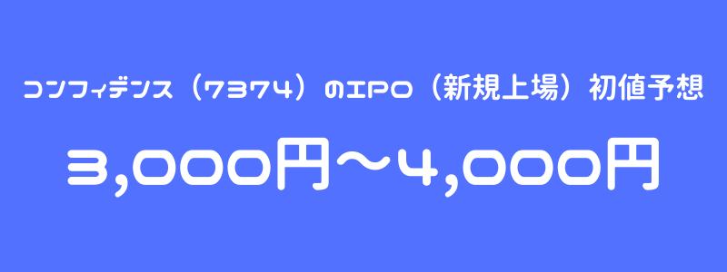 コンフィデンス(7374)のIPO(新規上場)初値予想