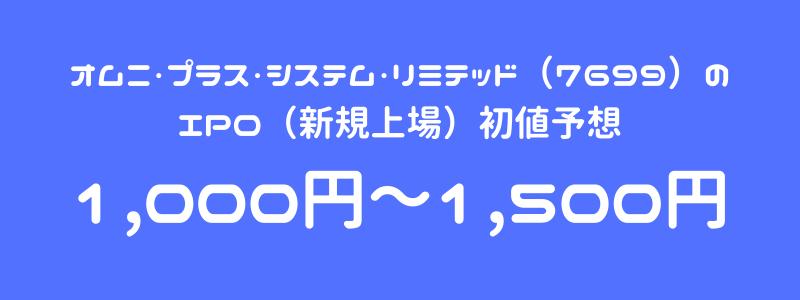 オムニ・プラス・システム・リミテッド(7699)のIPO(新規上場)初値予想