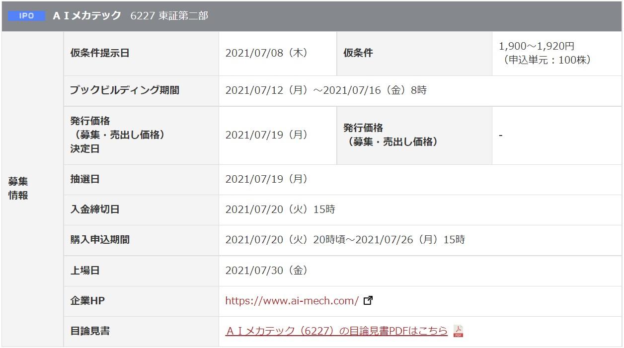 AIメカテック(6227)IPO岡三オンライン証券