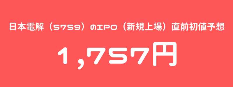 日本電解(5759)のIPO(新規上場)直前初値予想