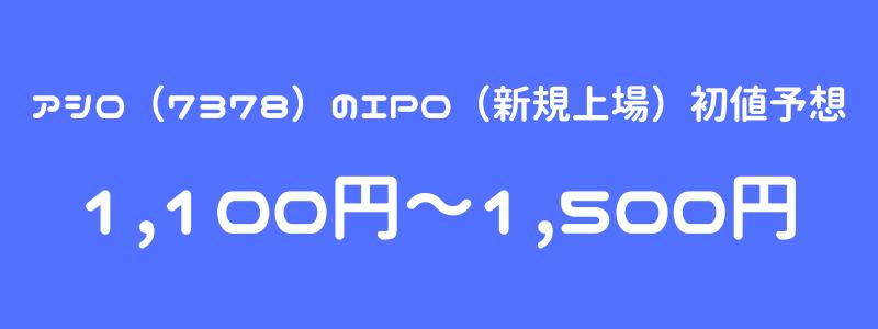 アシロ(7378)のIPO(新規上場)初値予想