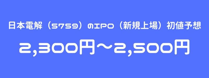 日本電解(5759)のIPO(新規上場)初値予想