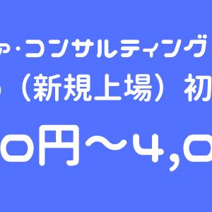 プラスアルファ・コンサルティング(4071)のIPO(新規上場)初値予想
