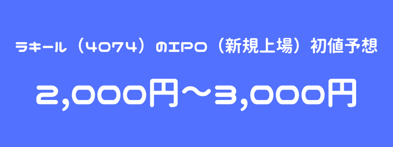 ラキール(4074)のIPO(新規上場)初値予想
