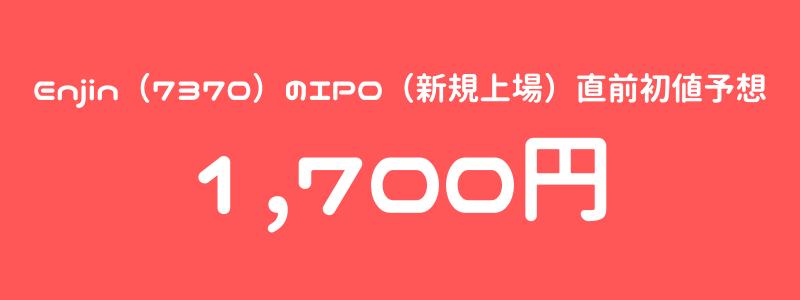 Enjin(7370)のIPO(新規上場)直前初値予想