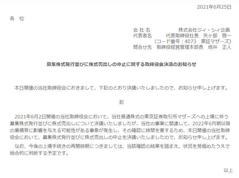 ジィ・シィ企画(4073)IPO上場中止