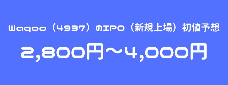 Waqoo(4937)のIPO(新規上場)初値予想