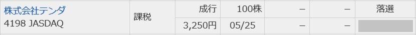 テンダ(4198)IPO落選マネックス証券