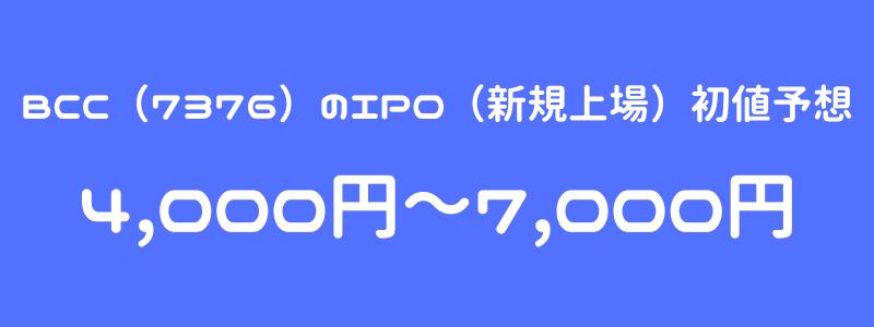 BCC(7376)のIPO(新規上場)初値予想