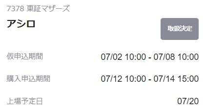 アシロ(7378)IPOLINE証券