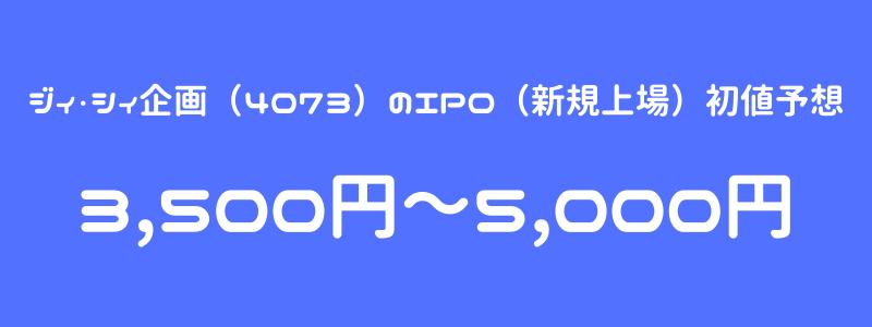 ジィ・シィ企画(4073)のIPO(新規上場)初値予想