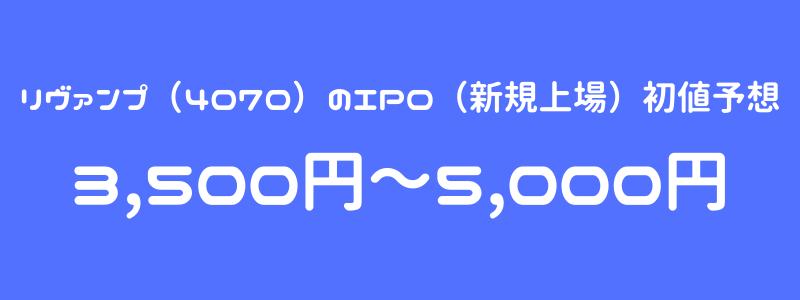 リヴァンプ(4070)のIPO(新規上場)初値予想