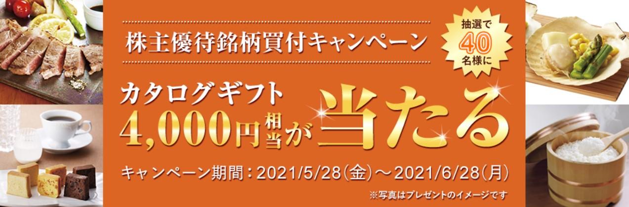 松井証券株主優待銘柄買付キャンペーン2021.6.28