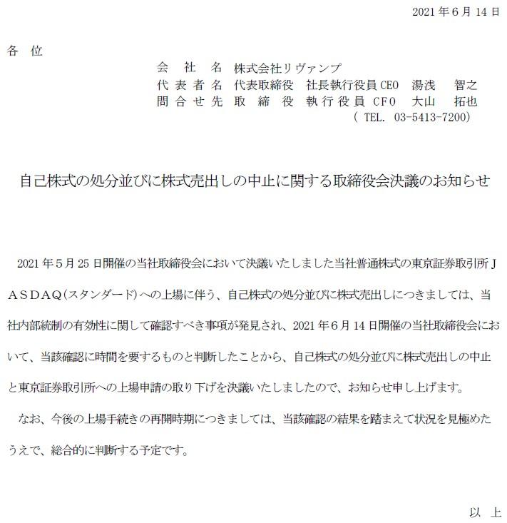 リヴァンプ(4070)IPO(新規上場)中止