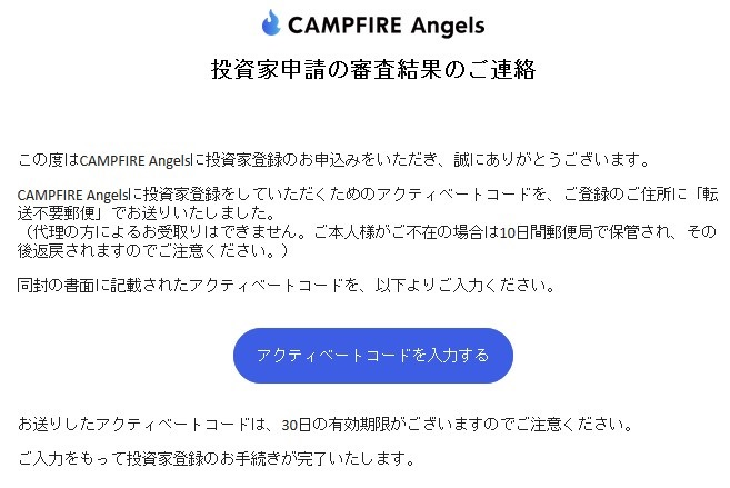 CAMPFIRE Angels投資家登録審査クリア