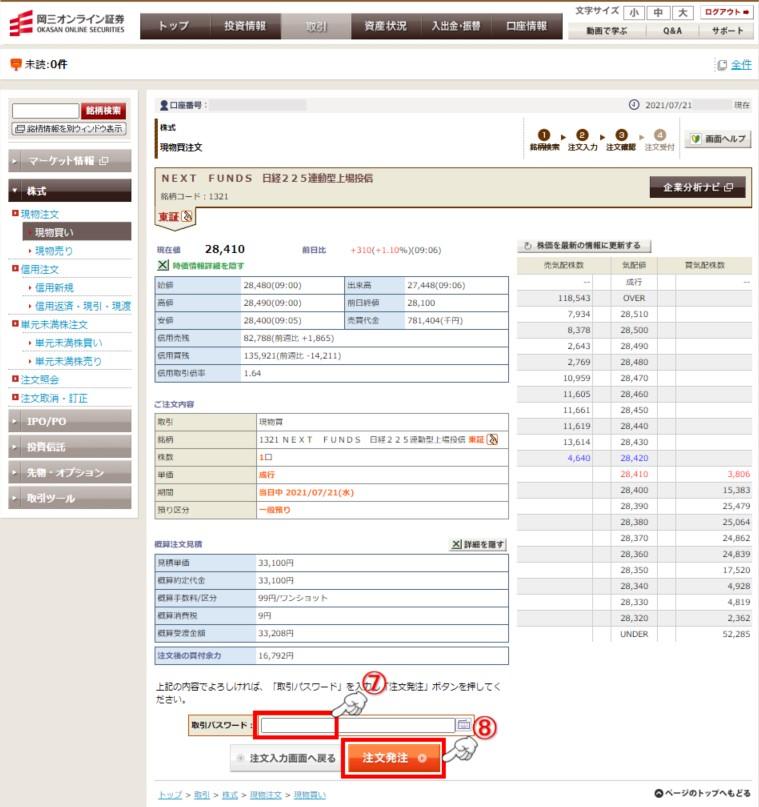 岡三オンライン証券取引4