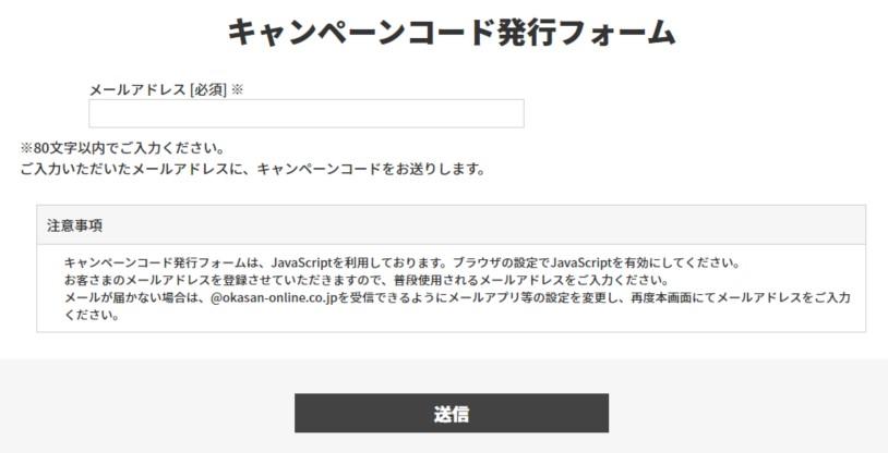 岡三オンライン証券キャンペーンコード発行フォーム