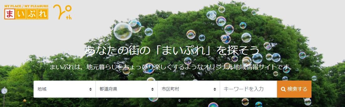フューチャーリンクネットワーク(9241)IPOまいぷれ