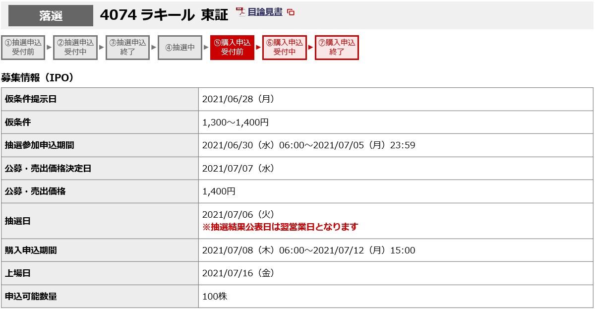 ラキール(4074)IPO落選野村證券