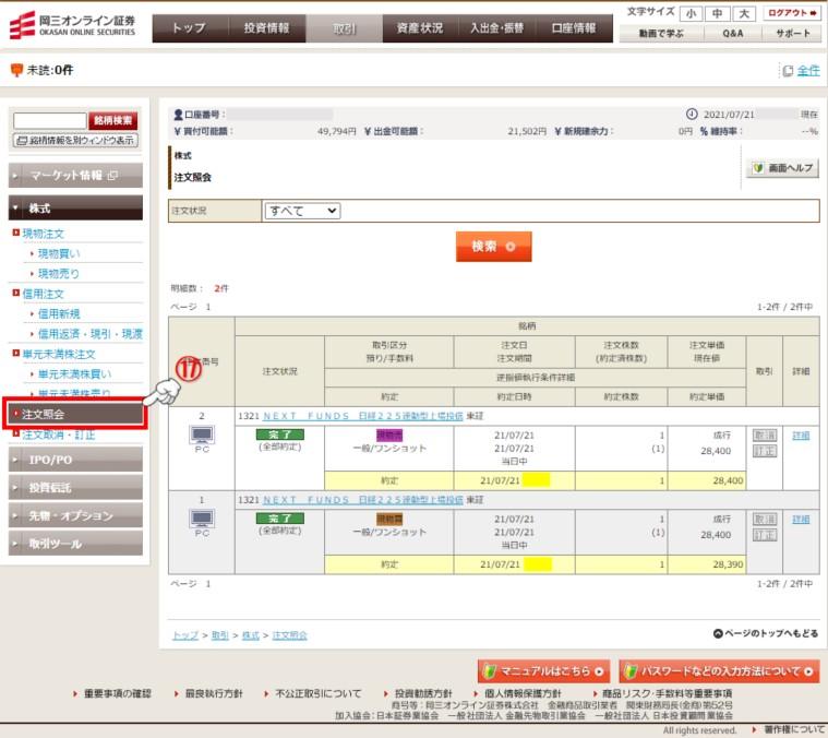 岡三オンライン証券取引11
