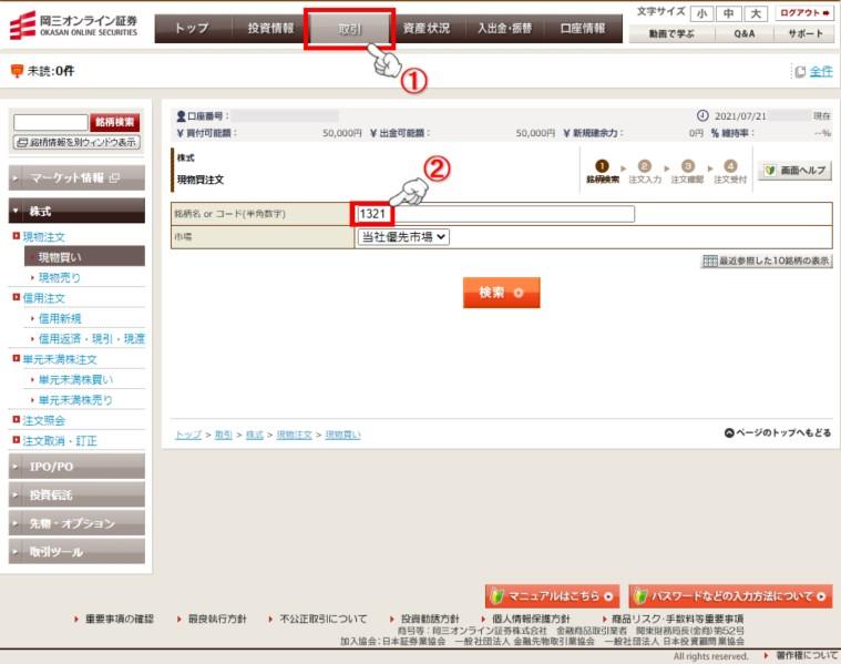 岡三オンライン証券取引2