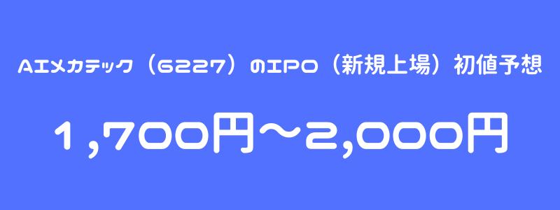 AIメカテック(6227)のIPO(新規上場)初値予想