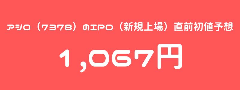 アシロ(7378)のIPO(新規上場)直前初値予想